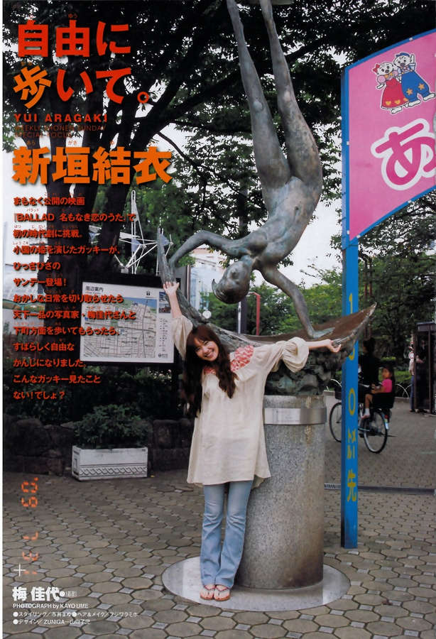 Yui Aragaki Feet