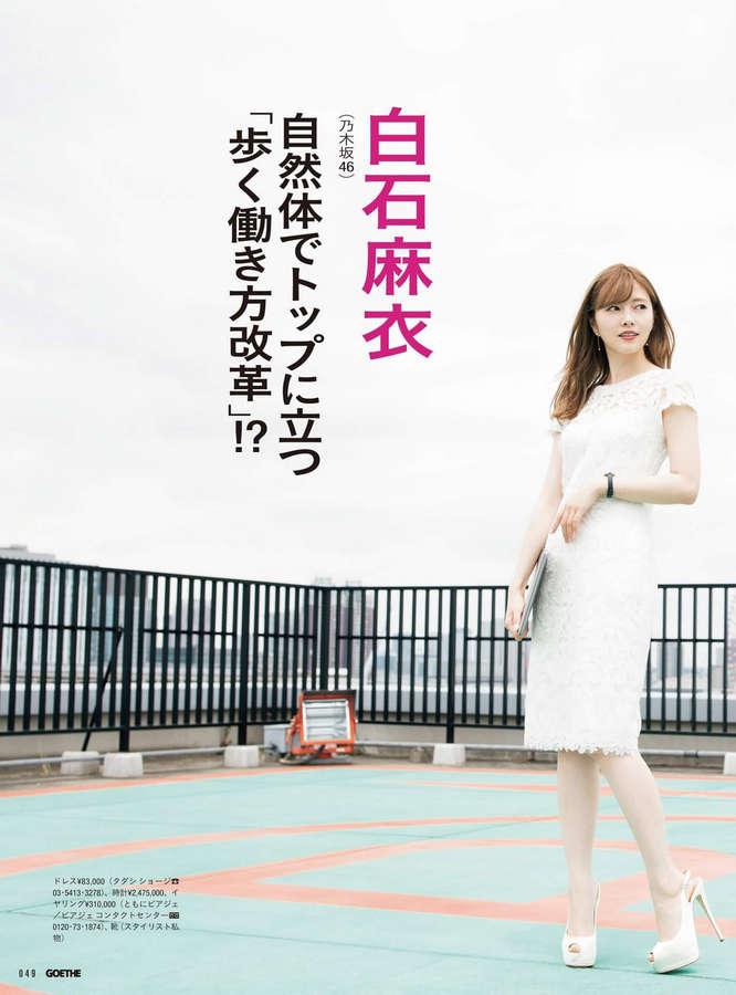 Mai Shiraishi Feet