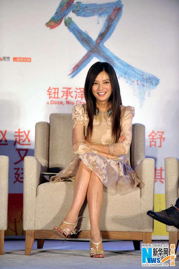Wei Zhao Feet