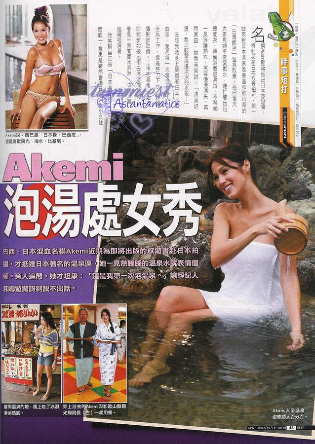 Akemi Feet
