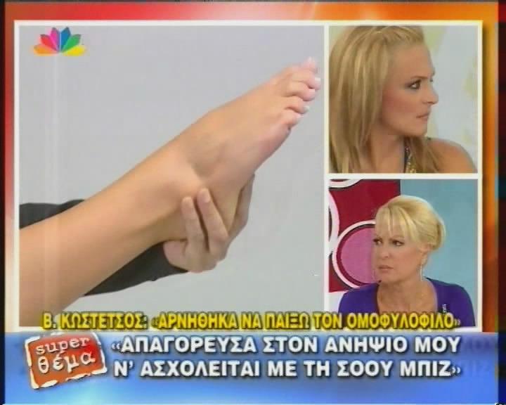 Evangelia Aravani Feet