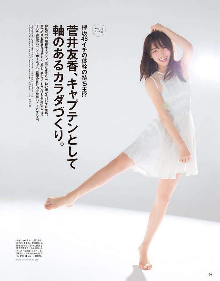 Yuka Sugai Feet