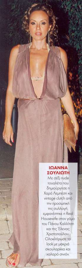 Ioanna Soulioti Feet