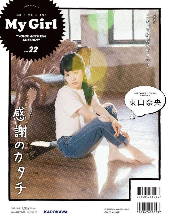 Nao Toyama Feet