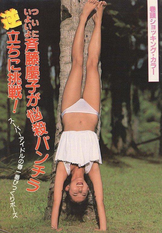 Keiko Saito Feet