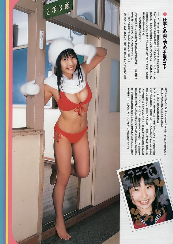 Saori Yamamoto Feet