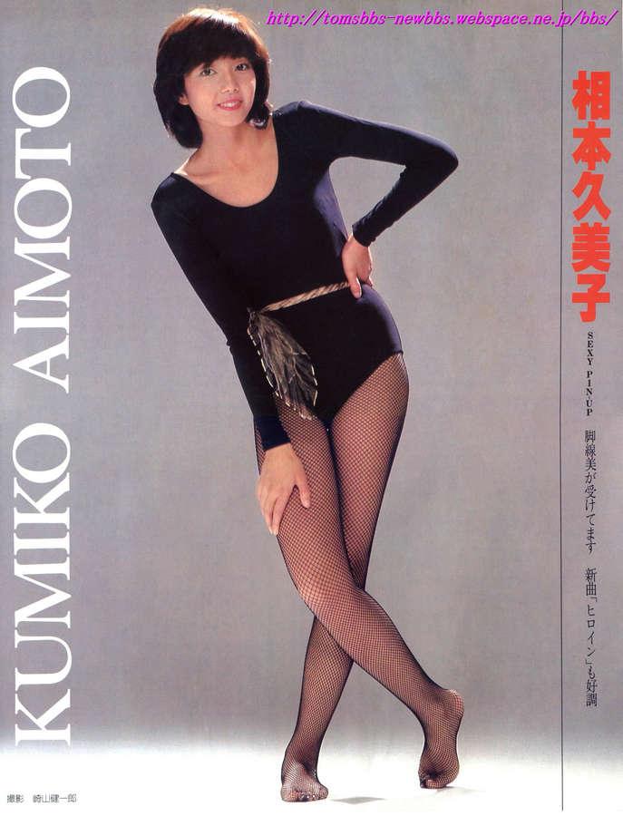 Kumiko Aimoto Feet