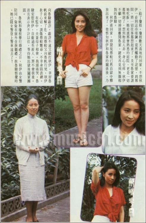Feng Jiao Lin Feet