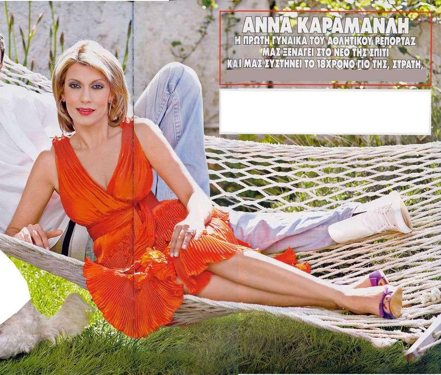 Anna Karamanli Feet