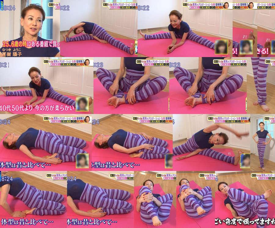 Yoko Natsuki Feet
