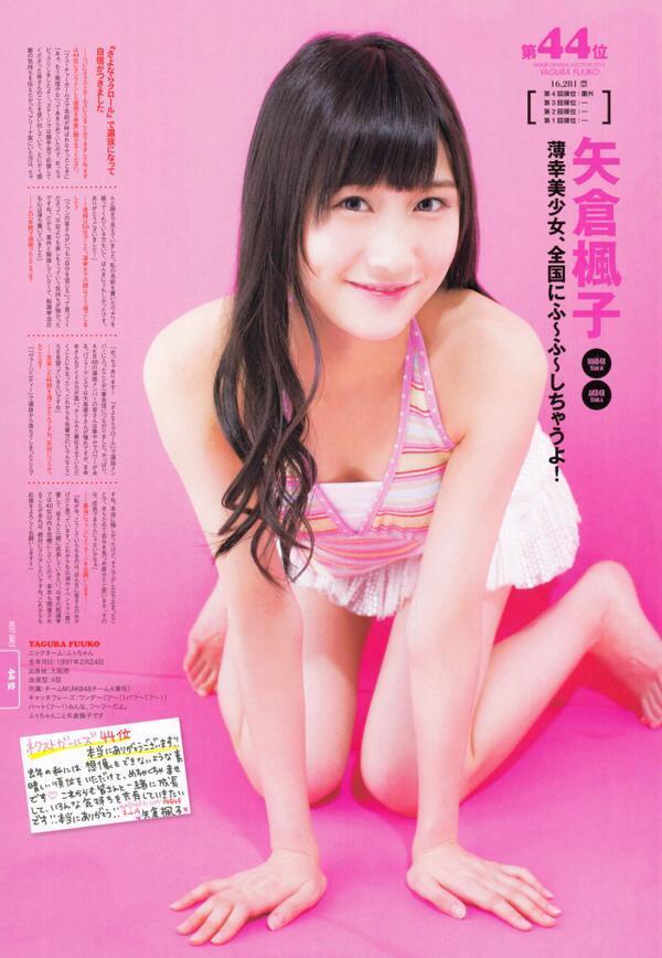 Fuko Yagura Feet