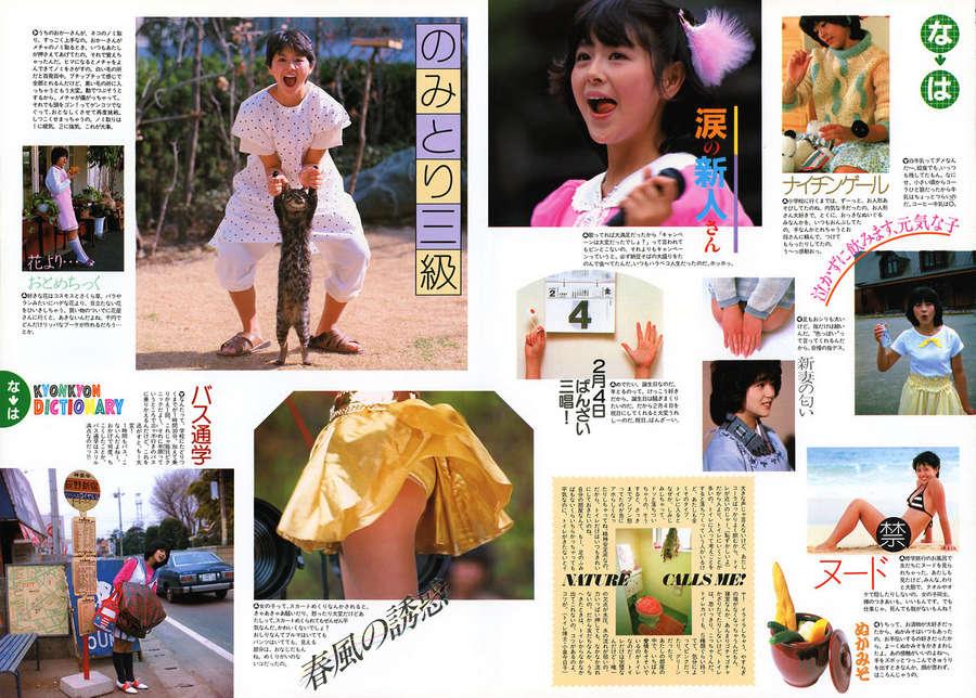 Kyoko Koizumi Feet