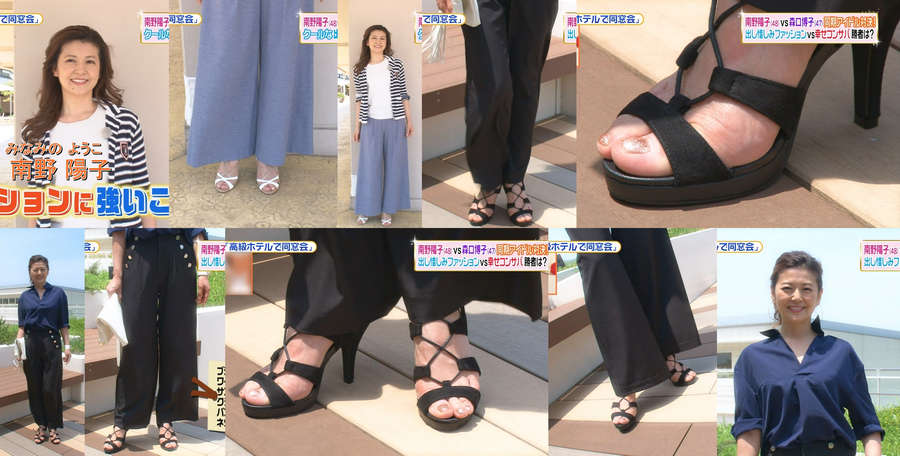 Yoko Minamino Feet
