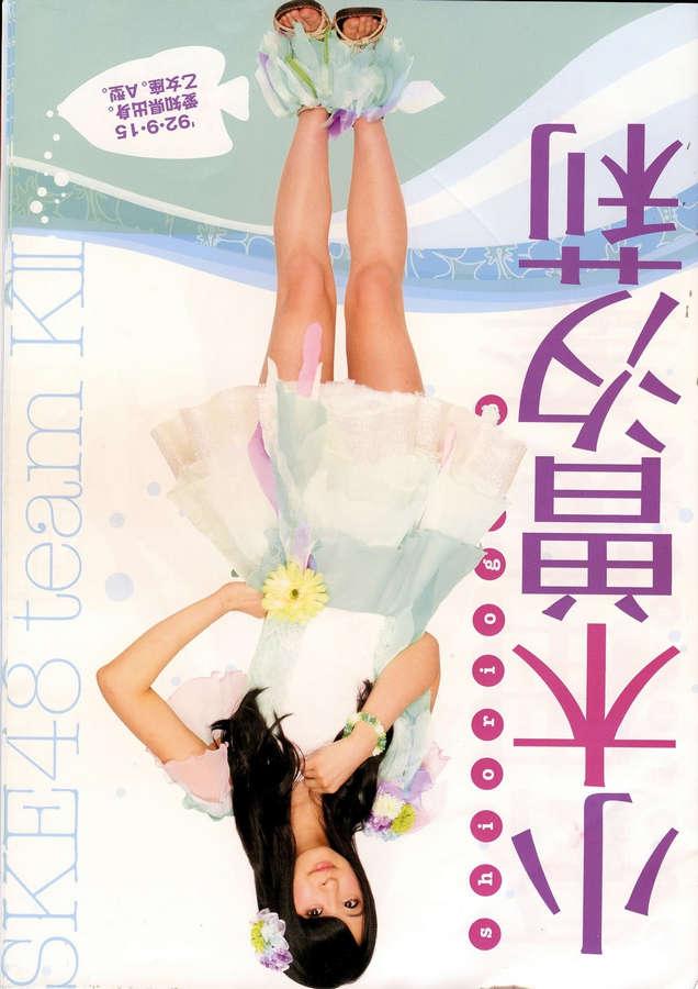 Shiori Ogiso Feet